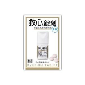 救心錠剤 9錠 きゅうしん キュウシン (第2類医薬品)|fukuei