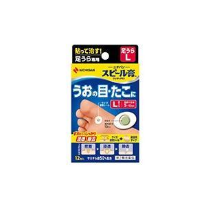スピール膏 ワンタッチEX 足裏用L12枚 (第2類医薬品)
