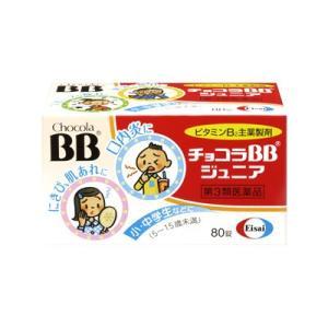 チョコラBBジュニア 80錠(第3類医薬品)