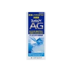 第一三共ヘルスケア(株)   フレッシュアイAG 500ml(第3類医薬品)|fukuei