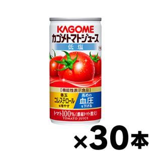 (送料無料!)(※沖縄・離島・一部地域は除く )低塩 カゴメ トマトジュース 濃縮還元 190g×30本 機能性表示食品(本ページ以外の同時注文同梱不可)|fukuei