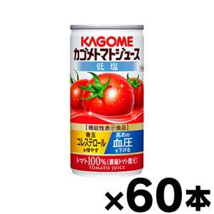 (送料無料!)(※沖縄・離島・一部地域は除く )低塩 カゴメ トマトジュース 濃縮還元 190g×60本 機能性表示食品(本ページ以外の同時注文同梱不可)|fukuei