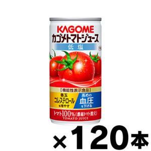 (送料無料!)(※沖縄・離島・一部地域は除く )低塩 カゴメ トマトジュース 濃縮還元 190g×120本 機能性表示食品(本ページ以外の同時注文同梱不可)|fukuei
