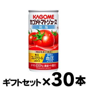 (ギフトセット 送料無料 ) カゴメ トマトジュース 低塩 濃縮還元 190g×30缶(1ケース) (機能性表示食品)|fukuei