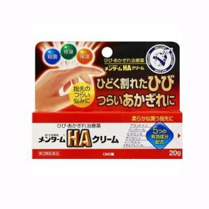 (第3類医薬品) メンターム HAクリーム 20g