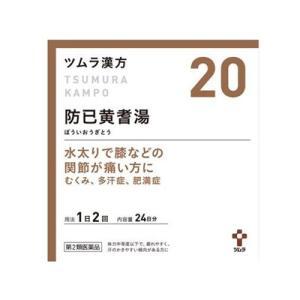 (税制対象)ツムラ 防已黄耆湯 エキス顆粒 48包 (第2類医薬品) (20) fukuei