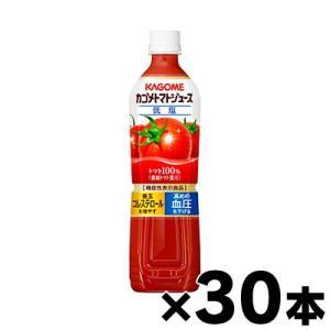 【送料無料!】(※沖縄・離島・一部地域は除く )低塩 カゴメ トマトジュース(濃縮トマト還元)【機能性表示食品】720mlペットボトル×30本 |fukuei