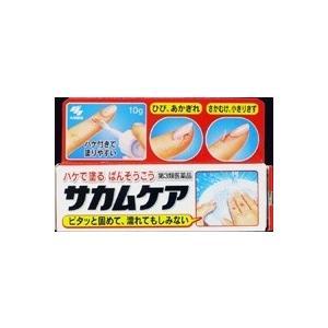 サカムケア10G (第3類医薬品) fukuei