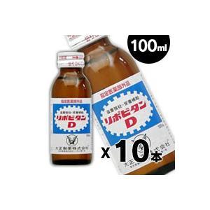 大正製薬 リポビタンD 100ml×10本 |fukuei