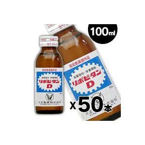 大正製薬 リポビタンD 100ml×50本 |fukuei