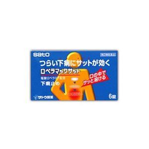 (税制対象) ロペラマックサット 6錠 (第(2)類医薬品) fukuei