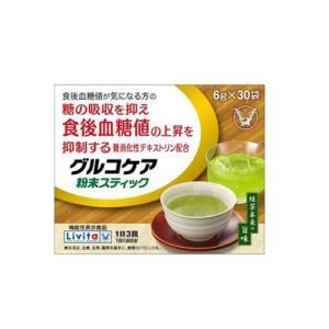 グルコケア 粉末スティック 6g×30袋 (機能性表示食品) fukuei