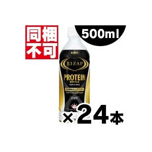 キリン ライザップ プロテインボトル 500ml×24本 (...