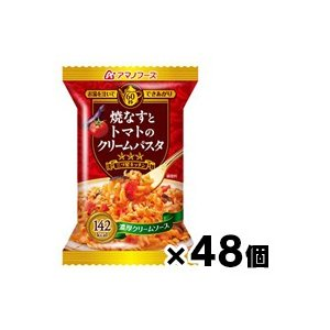 (送料無料) アマノフーズ 三ツ星キッチン 焼きなすとトマトのクリームパスタ 28g×48個セット