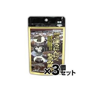 醗酵ごぼうにんにくもろみ黒酢 62球×3個(お取り寄せ品)|fukuei