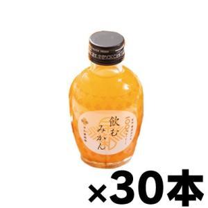 (送料無料!) 早和果樹園 飲むみかん 180ml×30本(お取り寄せ品) fukuei