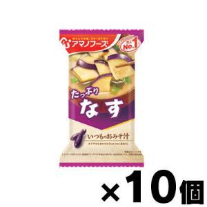 アマノフーズ いつものおみそ汁 なす フリーズドライ 9.5g×10個 fukuei