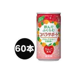 (送料無料)大正製薬 コバラサポート りんご風味 185ml×60本(お取り寄せ品)|fukuei