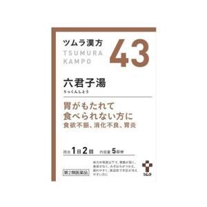 (税制対象)ツムラ 六君子湯 エキス顆粒 10包 (第2類医薬品) (43)|fukuei