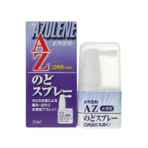 (株)浅田飴   浅田飴AZのどスプレーS 30ml(第3類医薬品)|fukuei
