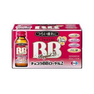 チョコラBBローヤル2 50ml×10本 (指定医薬部外品)|fukuei