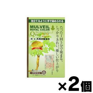 マルベール ロイヤルカラーEX ブラウン 40g×2個セット|fukuei