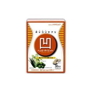 ヘコミダイエット 3粒×30袋 |fukuei