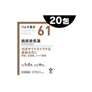 (税制対象)ツムラ 桃核承気湯エキス顆粒 20包 (第2類医薬品) (61) fukuei