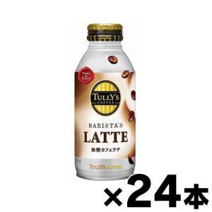 [商品区分:食品][メーカー:伊藤園]   商品特徴:コーヒーショップで味わうような、 ミルクだけの...