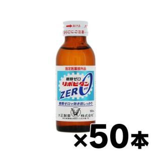 【送料無料】 リポビタンZERO 100ml×50本 4987306021419*5