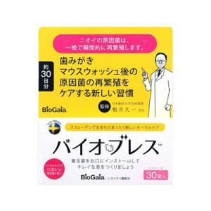 (メール便送料無料!) バイオブレス ストロベリー味 30錠入|fukuei