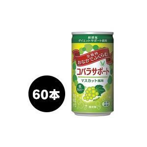 (送料無料)大正製薬 コバラサポート マスカット風味 185ml×60缶 |fukuei