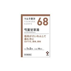 (税制対象)ツムラ 芍薬甘草湯 エキス顆粒 20包 (第2類医薬品) (68)|fukuei