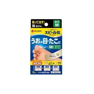 スピール膏 ワンタッチEX 指用 12枚 (第2類医薬品)