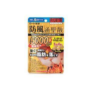 新・ロート 防風通聖散錠満量 60錠 (第2類医薬品)|fukuei
