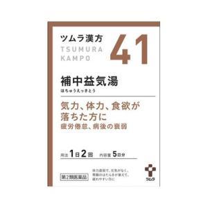 (税制対象)ツムラ 補中益気湯 48包 (第2類医薬品) (41) fukuei