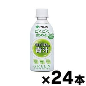 伊藤園 ごくごく飲める青汁 ペットボトル 350ml×24本  fukuei