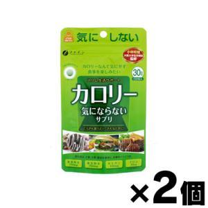 (クリックポスト送料無料)ファイン カロリー気にならないサプリ 150粒×5個セット|fukuei