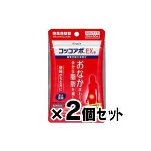 (メール便送料無料)コッコアポEX錠 60錠×2個セット (第2類医薬品)