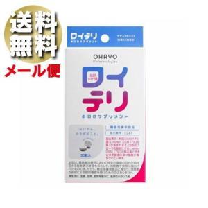 メール便・送料無料・オハヨーバイオテクノロジーズ ロイテリ お口のサプリメント 30粒入|fukuei