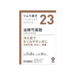 (税制対象)ツムラ 当帰芍薬散料顆粒 20包 (第2類医薬品) (32)|fukuei