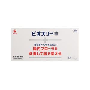 タケダ ビオスリーHi錠 42錠 (指定医薬部外品)