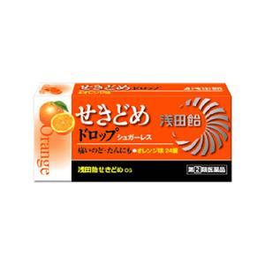 浅田飴 せきどめドロップ シュガーレス オレンジ味 24錠 (第(2)類医薬品)|fukuei