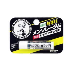 メンソレータム 薬用リップ Nj ナチュラル|fukuei