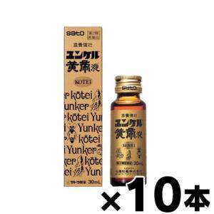 (送料無料!)ユンケル黄帝液 30ml ×10本(第2類医薬品) 4987316030180*10|fukuei
