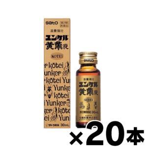 (送料無料!)ユンケル黄帝液 30ml ×20本(第2類医薬品)|fukuei