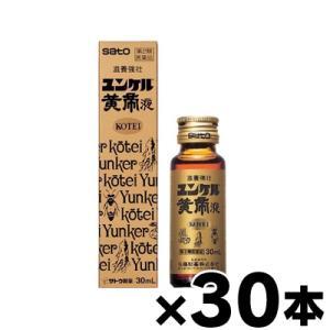 (送料無料!)ユンケル黄帝液 30ml ×30本(第2類医薬品)|fukuei
