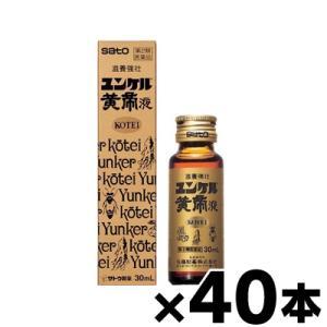 (送料無料!)ユンケル黄帝液 30ml ×40本(第2類医薬品)|fukuei