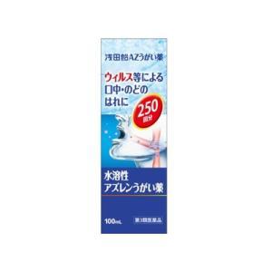 (第3類医薬品)浅田飴 AZうがい薬 100ml|fukuei