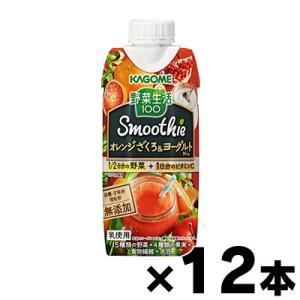 野菜生活100 Smoothie オレンジざくろ&ヨーグルトMix 330ml×12本|fukuei